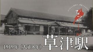 1919年 草津駅【なつかしが】