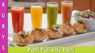 Pani Puri Ka Pani Aur Cholay Easy Gol Gapay Shots Water Recipe In Urdu Hindi  - Rkk