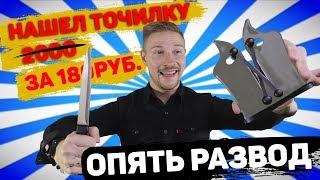 ОПЯТЬ РАЗВОД - нашел эту точилку за 180 рублей