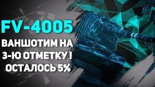 FV4005 ● ВАНШОТИМ НА 3-Ю ОТМЕТКУ ● ОСТАЛОСЬ 5%