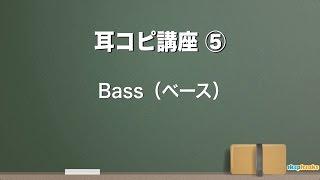 耳コピ講座 第5回 Bass(ベース)音を取るコツ・やり方(Sleepfreaks DTMスクール)