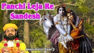 पंछी ले जा रे संदेश !! Panchi Leja Re Sandesh !! Shyam Bhajan By Swami Karun Dass Ji Maharaj