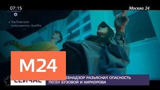 Роспотребнадзор разъяснил опасность песен Бузовой и Киркорова - Москва 24