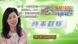 02172020時事觀察 第1節:余非 -- 在疫情風浪中看中國與「國際」