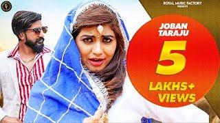 Joban Taraju | Jaivir Rathi, Sonika Singh | Mahi Panchal | Latest Haryanvi Songs Haryanavi 2019