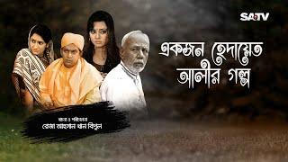 Akjon Hedayet Alir Galpo | Comedy Natok | Chanchal Chowdhury | ATM | Toma | Monira | Rifat