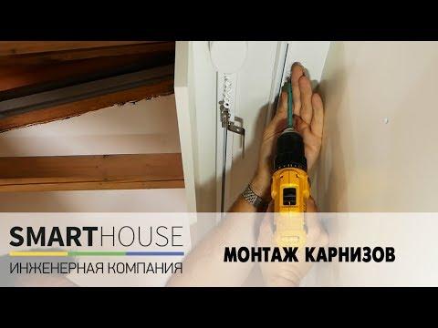 Монтаж карнизов - SmartHouse
