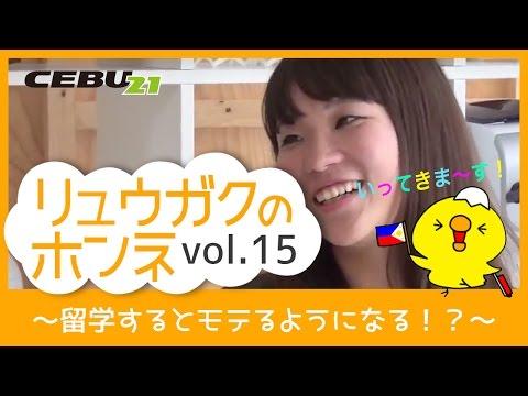 「リュウガクのホンネ」Vol.15 ~留学するとモテるようになる!?~