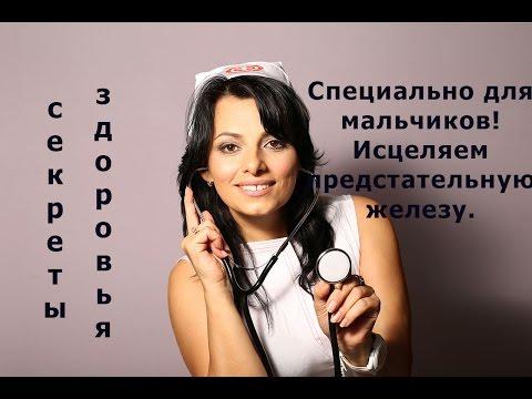 Саки лечение простатита отзывы