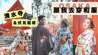 [大阪🇯🇵] 跟我地穿和服👘 (京都清水寺 + 伏見稻荷📷) GRWM in Osaka Japan ! | MELO LO