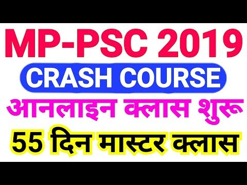 mppsc prelims preparation   mppsc 2019 preparation   mppsc crash course