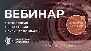 ПРОЕКТ ДУЮНОВА :как заработать на прорывной российской технологии?