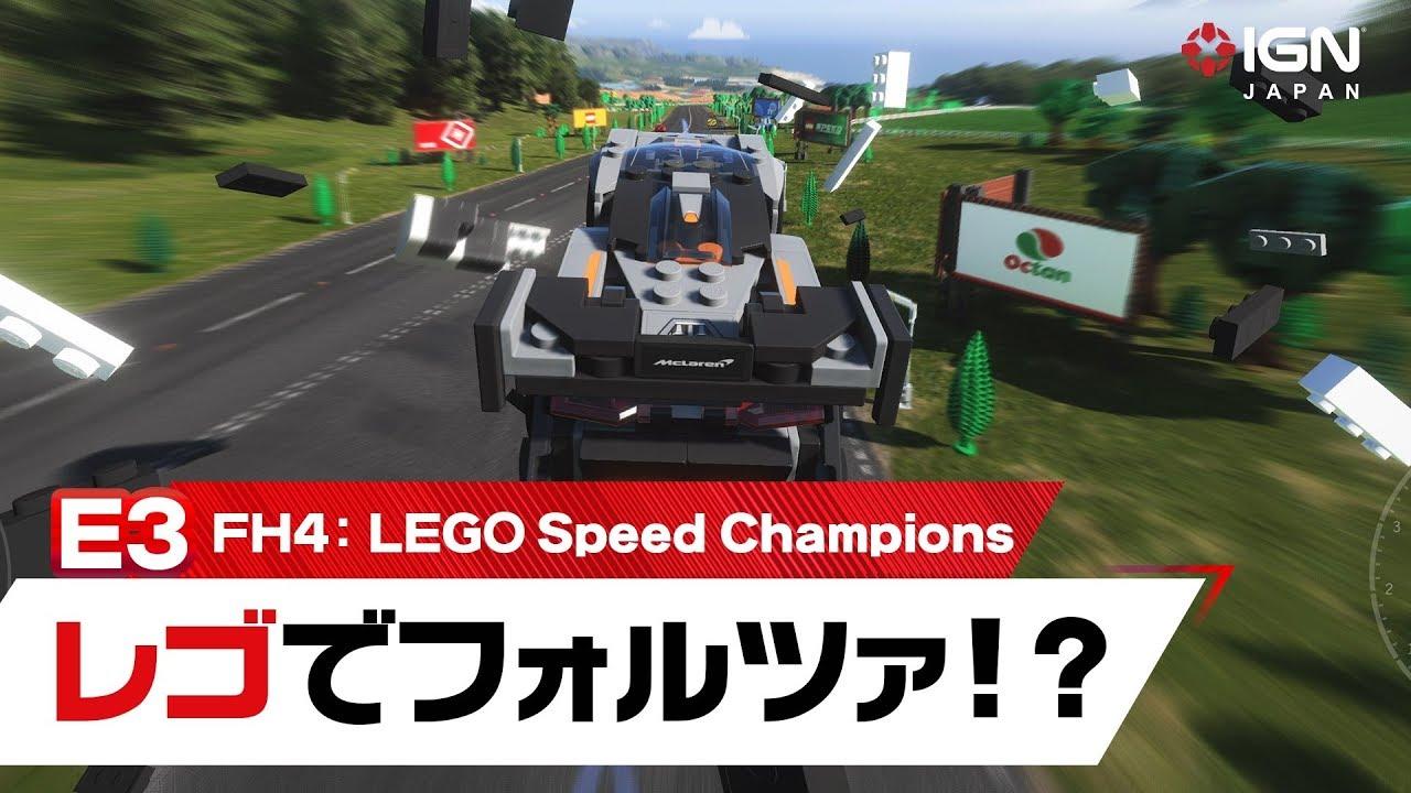 レゴでForza!?『Forza Horizon 4 LEGO Speed Champions』約5分間のゲームプレイ:E3 2019