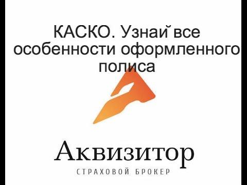 КАСКО. Узнай все особенности оформленного полиса