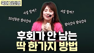 [썰강]김민정 쌤-후회가 안 남는 딱 한가지방법