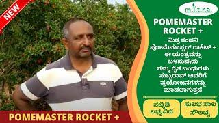 Kannada – Subbarao