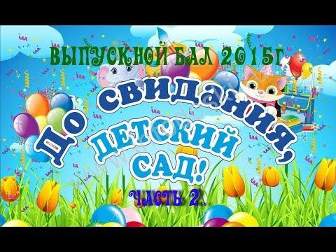 ВЫПУСКНОЙ БАЛ 2015г.Детский сад №1 г.Славгород часть 1.
