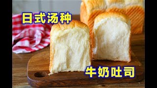 奶香浓郁的日式汤种牛奶吐司,松软的可以弹起来!