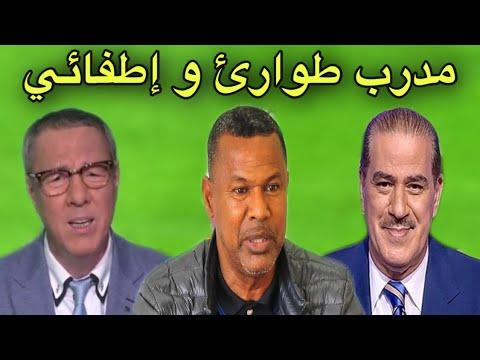 ردة فعل بدرالدين الإدريسي و خالد ياسين عن تعاقد الرجاء مع لسعد شابي