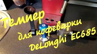 Кофеварка DeLonghi EC685 / Темпер/ Теперь использую профессиональный темпер/  Вкуснейший кофе