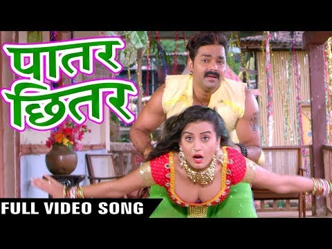 Pawan Singh Latest Superhit Song - Paatar Chhitar | Pawan Singh , Akshara Singh | पातर छितर