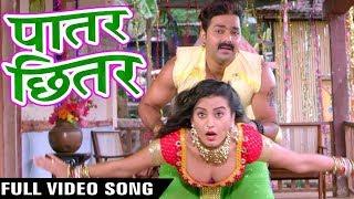 Pawan Singh Latest Superhit Song - Paatar Chhitar | Pawan