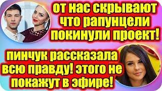 ДОМ 2 НОВОСТИ ♡ Раньше Эфира 6 апреля 2019 (6.04.2019).