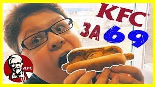 ХОТ-ДОГ из KFC 🍔ОЧЕНЬ ВКУСНО 👍НОВЫЙ ДЮШЕС в КФС 💙