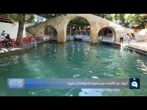 شاهد بالفيديو.. أجواء العيد من مصيف