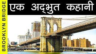 Inspirational Story Behind Brooklyn Bridge Construction | World's First Longest Bridge | Hindi