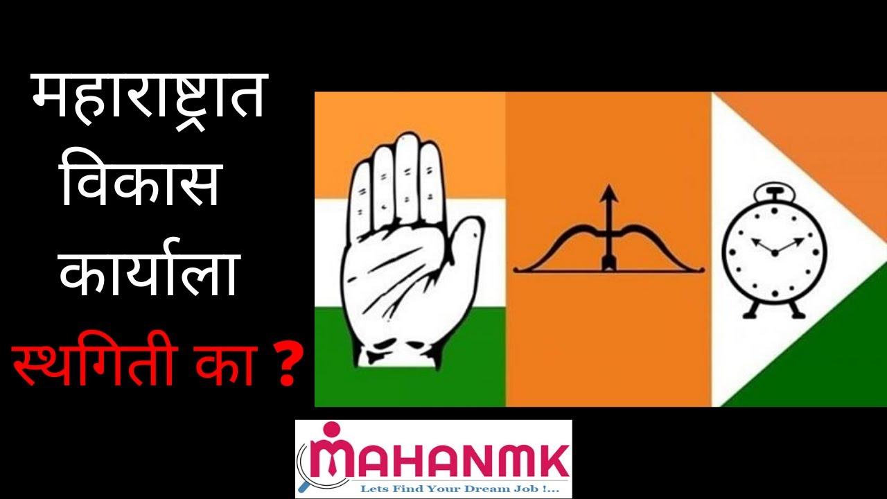 महाराष्ट्रात विकास कामाला स्थगिती का ? जाणून घ्या !..