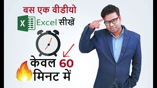 Microsoft Excel in Just 60 minutes 2019 - Excel User Should Know - Complete Excel Tutorial Hindi  IMAGES, GIF, ANIMATED GIF, WALLPAPER, STICKER FOR WHATSAPP & FACEBOOK