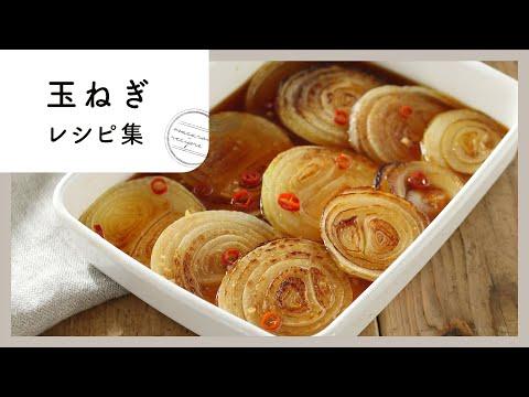 , title : '【玉ねぎレシピ集】甘味たっぷり!作り置きにもおすすめのおかずレシピ10選