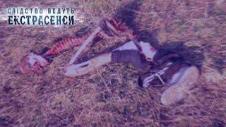 Обглоданное тело 19-летнего парня возле дома — Слідство ведуть екстрасенси. Сезон 6. Выпуск 11