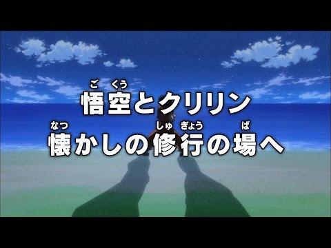 Dragon Ball Super Episode 75 - PREVIEW / TRAILER