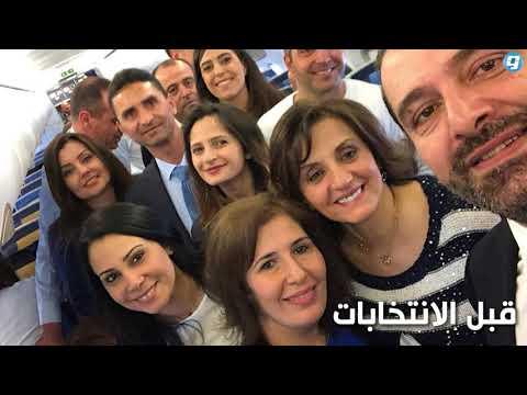فيديو بوابة الوسط | الحريري يطلق تطبيقًا لتحميل صور «السلفي» مع مناصريه قبل الانتخابات