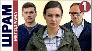 Шрам (2017). 1 серия. Мелодрама, премьера.