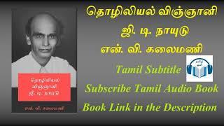 தொழிலியல் விஞ்ஞானி ஜி. டி. நாயுடு Documentary By என். வி. கலைமணி Tamil Audio Book