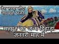 Satguru Pyare Ka Janam Dihada January Maah Me   Dera Sacha Sauda Bhajan   Ruhani Sangam video download