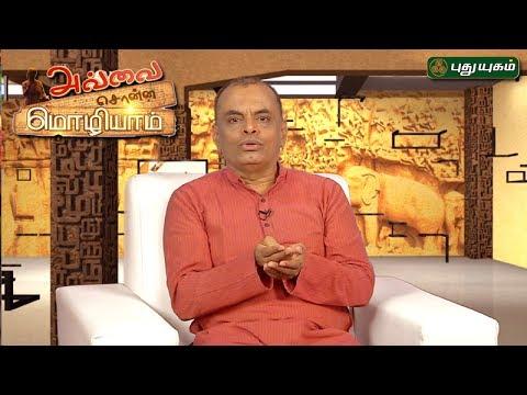 அவ்வை சொன்ன மொழியாம் | Morning Cafe | 31/05/2017 | PUTHUYUGAM TV
