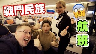 [English subt.] FULL review of Aeroflot Business Class Shanghai Moscow