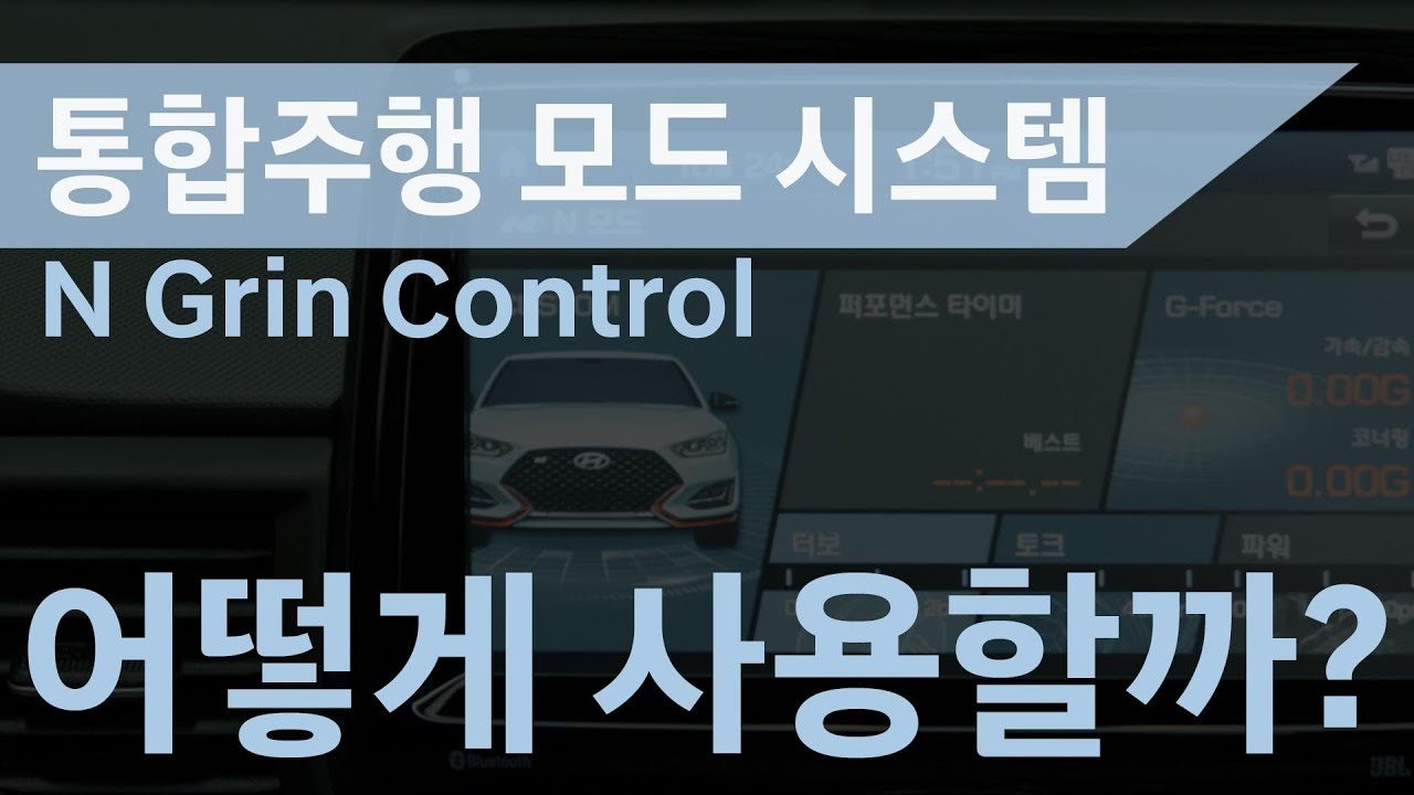 N Grin Control mode system video