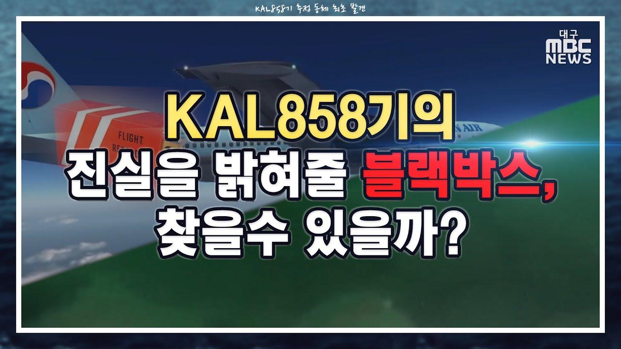 [KAL858기 추정 동체 최초 발견] 진실이 담긴 KAL 858기 블랙박스   33년이 지나도 블랙박스는 괜찮을까?   대구MBC 특별취재팀 단독 취재
