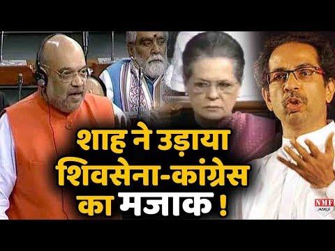 Amit Shah ने शिवसेना-कांग्रेस की जोड़ी का उड़ाया मजाक तो हंस पड़े सांसद !