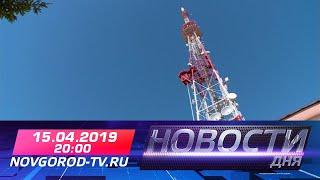 15.04.2019 Новости дня 20:00