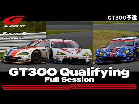 スーパーGT 第3戦鈴鹿(鈴鹿サーキット)GT300クラスの予選フル動画