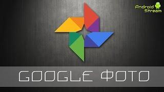 Обзор приложения Google Фото