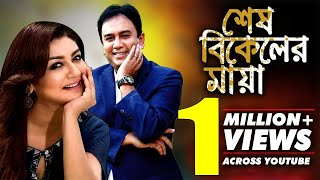 Shesh Bikaler Maya   Jahid Hasan   Joya Ahsan   Mamunor Roshid   Bangla New Natok   CD Vision