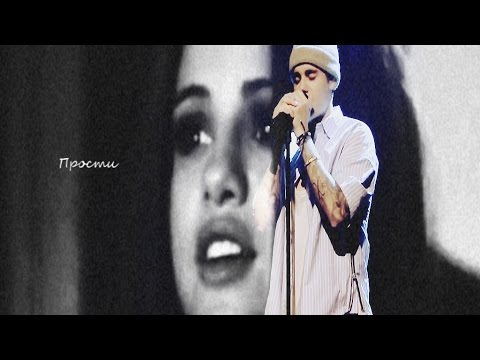 JELENA-  Sorry (Justin & Selena)