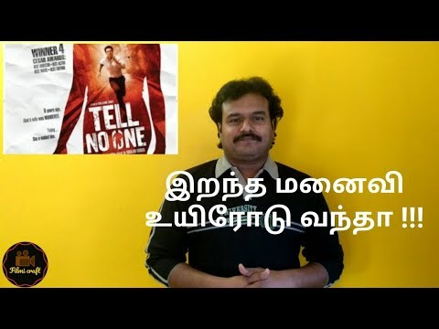 Tell No One (2006) Movie Review In Tamil By Filmi Craft Mp3